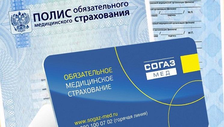 обязательное медицинское страхование в москве вакансии