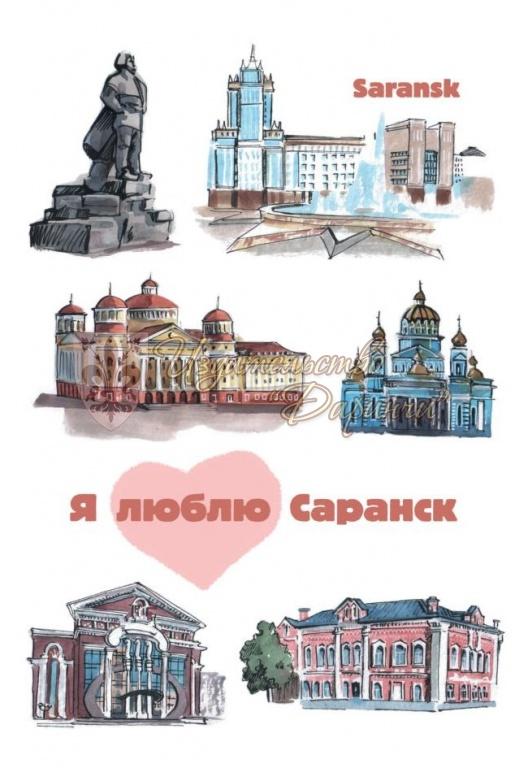Картинки, печать открытки саранск