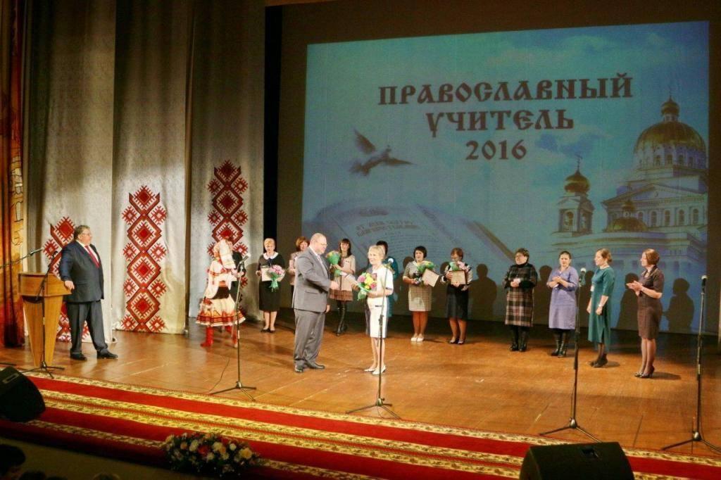 ВСаранске наградили наилучших православных учителей Приволжья