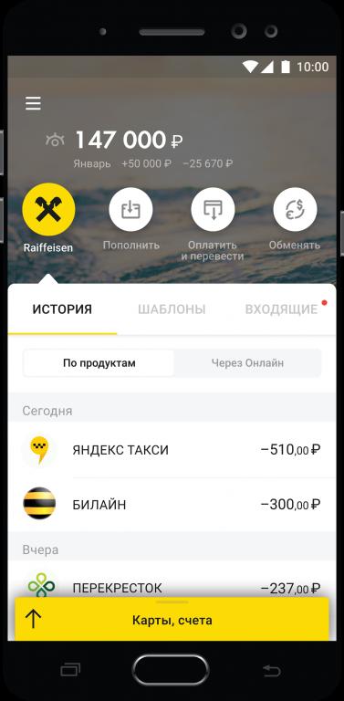 Новости ДБО от 22.07.2016 - Райффайзенбанк.