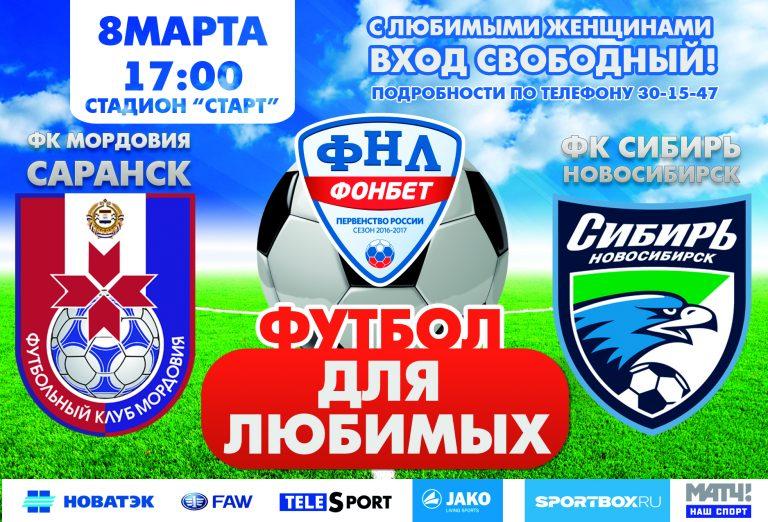 «Мордовия» возобновила чемпионат ФНЛ ничьей с«Сибирью»