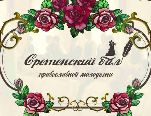 ВСаранске дадут бал для православной молодёжи