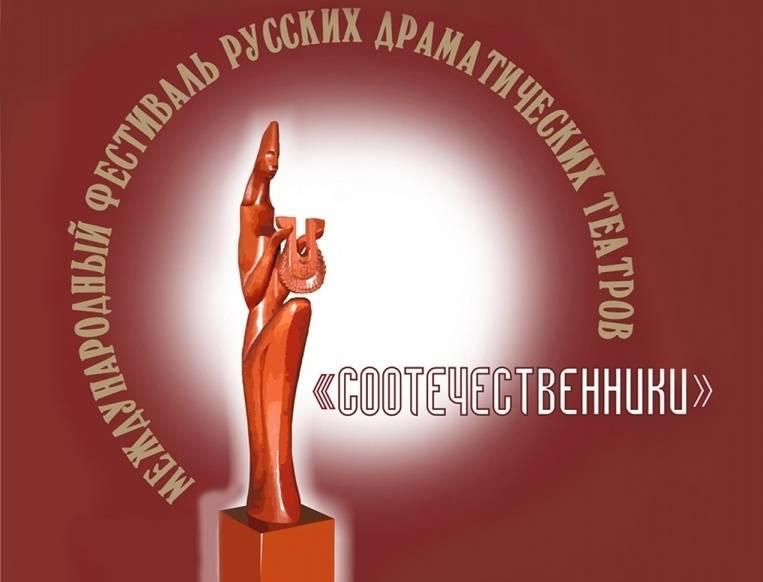 ХХII фестиваль «Соотечественники» открыла «Обыкновенная история» Курской драмы