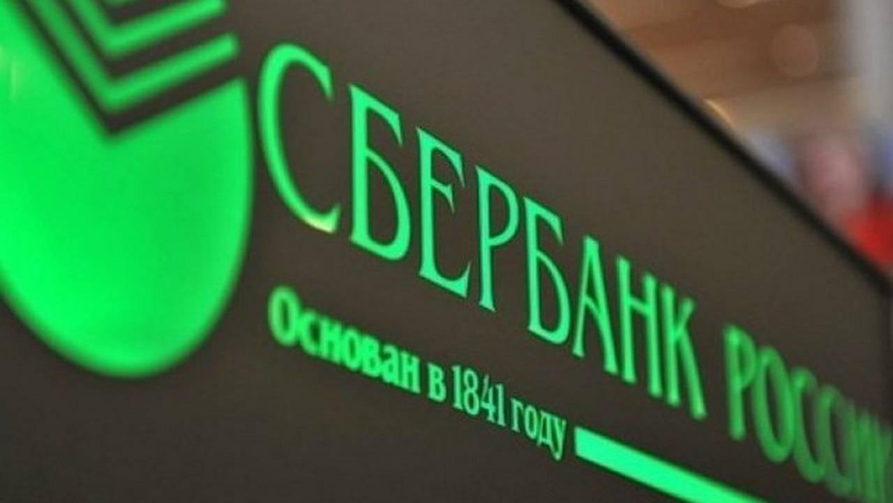 Сберегательный банк  снизил ставки попотребкредиту нарефинансирование