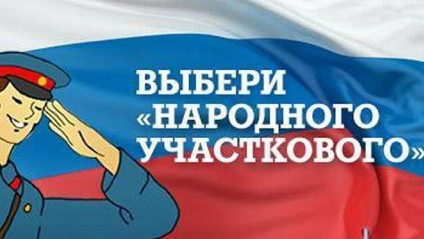 Вобласти дали старт второму этапу конкурса «Народный участковый»