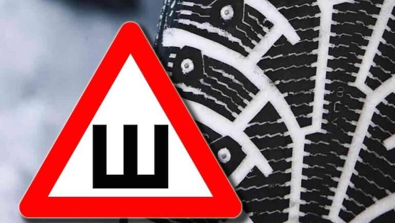 В Мордовии водителей могут оштрафовать за отсутствие знака Шипы