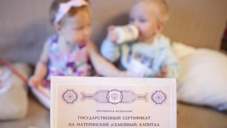Практически 70 процентов семей вИркутской области, получивших маткапитал, уже распорядились им