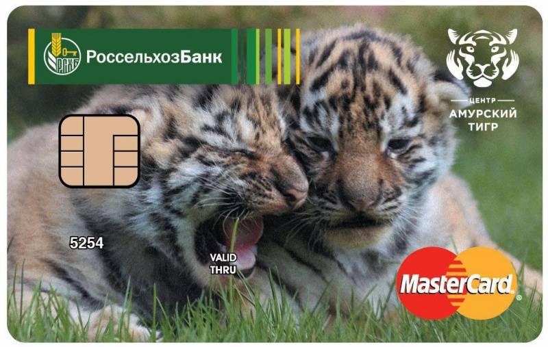 ребенка, россельхоз банк тамбов карта амурский тигр сколько процентов хозяев просто