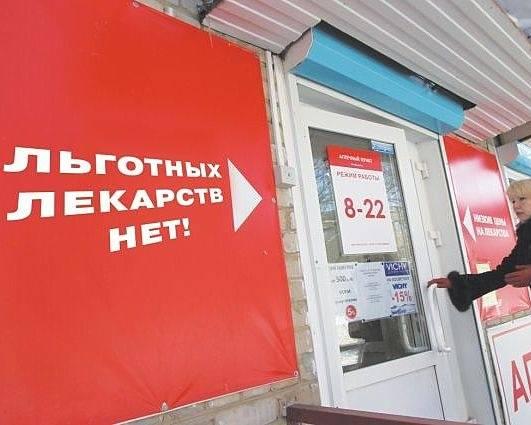 Красноярский край закупит фармацевтических средств  на99 млн руб.