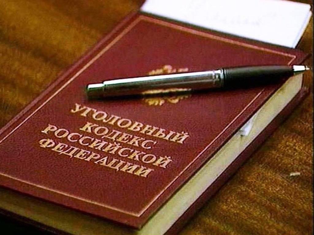 уголовный кодекс ук
