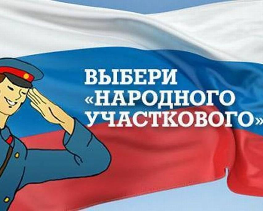НаСтаврополье выберут лучшего «Народного участкового»