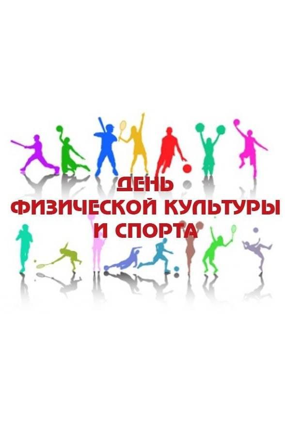Открытка шаблон день физкультурника, поздравление днем