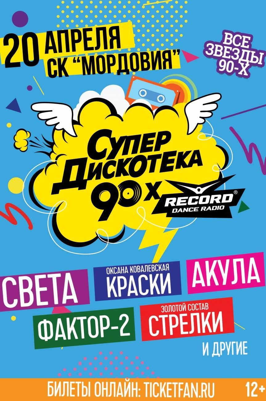 Дискотека 90-х - Афиша Саранска