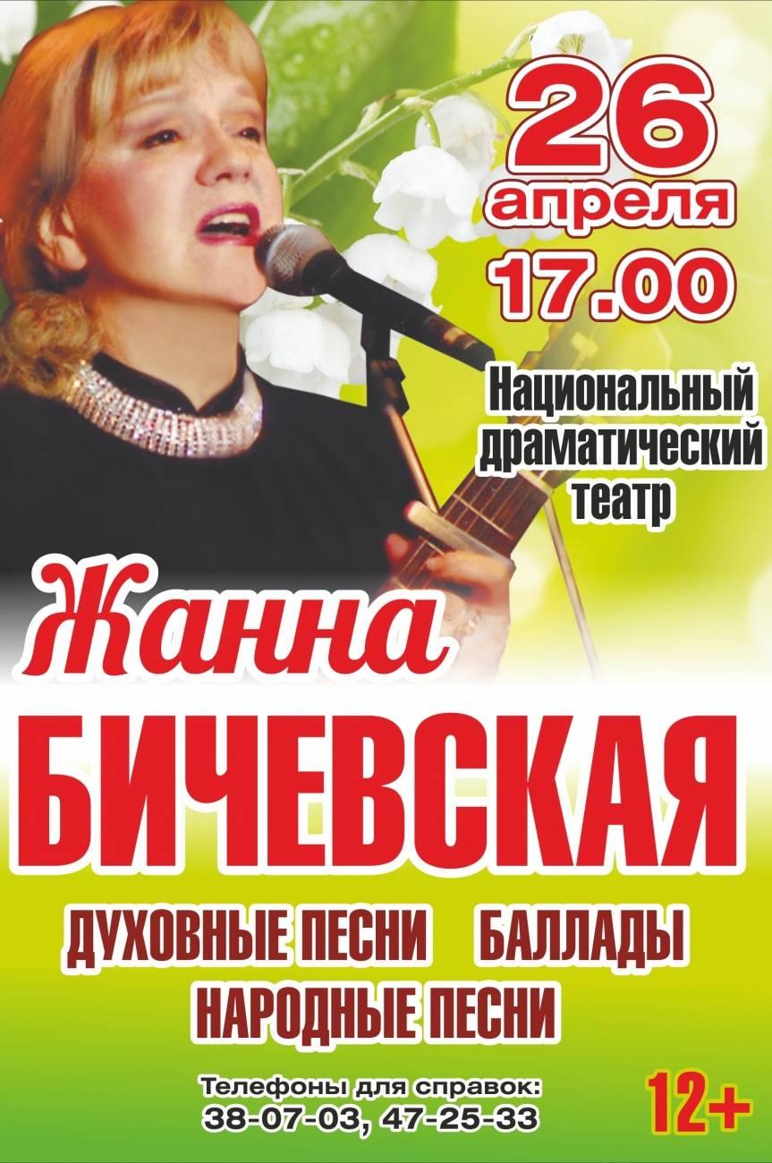 Жанна владимировна бичевская: видео