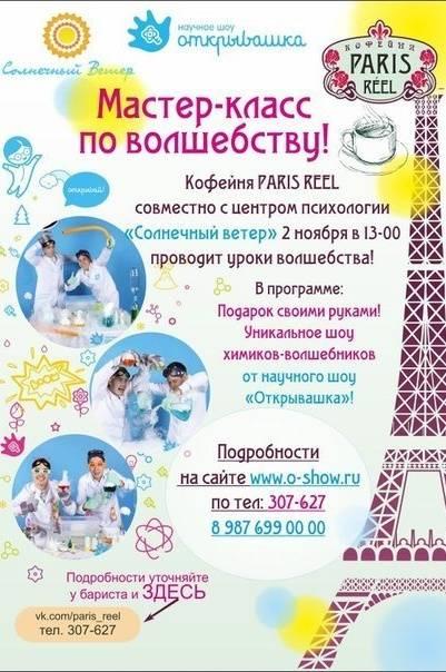 Мастер-класс по волшебству - Афиша Саранска