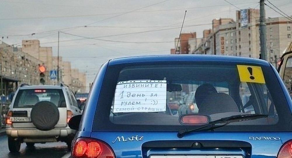 можно ли заменить знак начинающий водитель знаком у