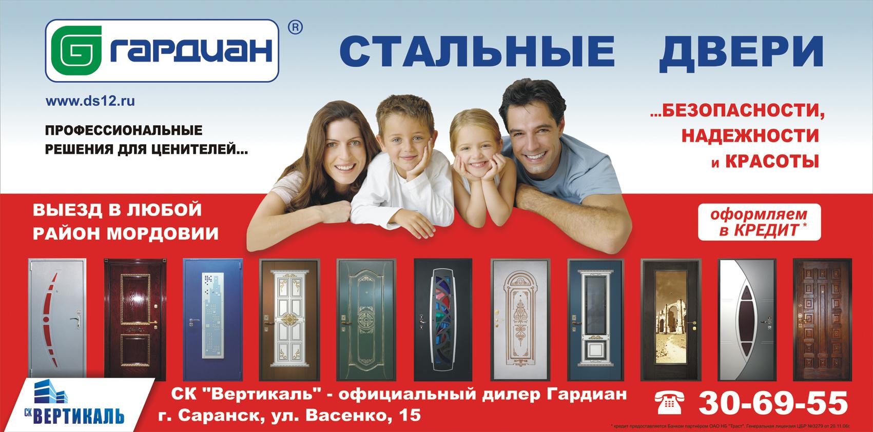 Саранск отп банк 29 фотография