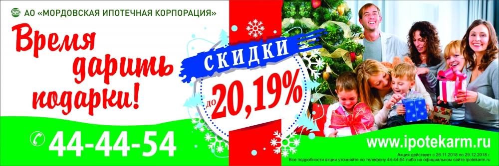 Изображение - Мордовская ипотечная корпорация f769103dc28847303950ff829647a66b
