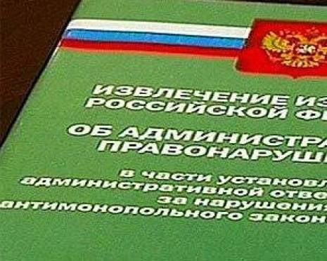 В Саранске будет создан Центр изучения антимонопольного законодательства