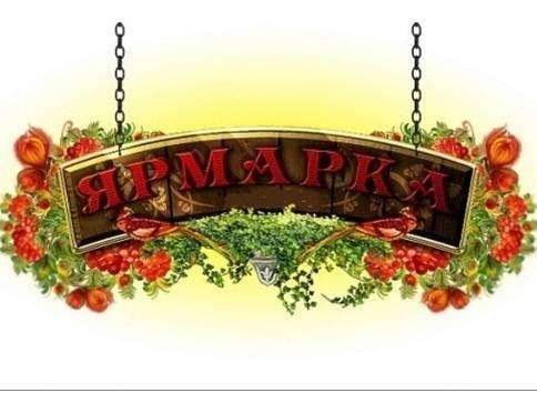 В Саранске 29 октября пройдёт праздничная ярмарка