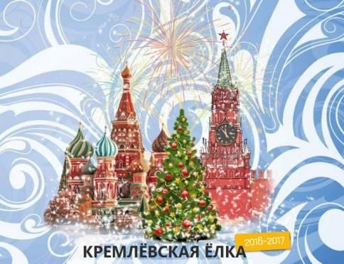 Дети из Мордовии принимают участие в Кремлёвской ёлке