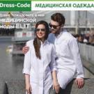 Магазин медицинской и корпоративной одежды «Dress-Code»