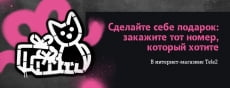 Tele2 предлагает тариф «Очень черный» со скидкой 50% в интернет-магазине
