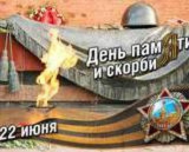 В Саранске отмечают годовщину начала Великой Отечественной войны