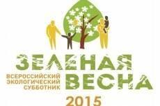 Жители Мордовии уберутся в рамках «Зелёной Весны-2015»