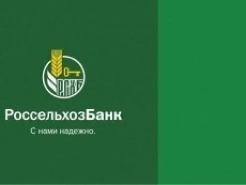 Россельхозбанк саранск взять кредит кредит с открытыми просрочками взять в спб