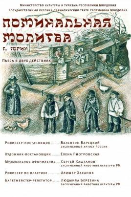 Поминальная молитва постер