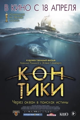 Кон-Тикиhttp://www.kinopoisk.ru/film/506432/ постер