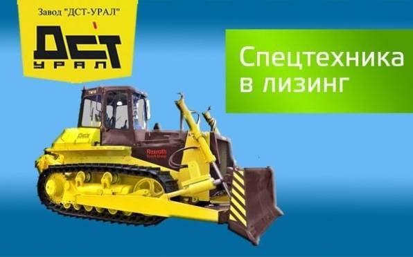 Спецпрограмма приобретения спецтехники компании «Балтийский лизинг» и завода «ДСТ-Урал»