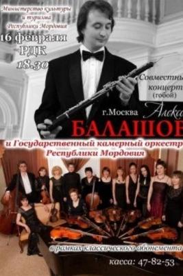 Алексей Балашов и Камерный оркестр постер