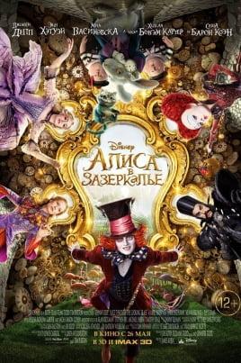 Алиса в ЗазеркальеAlice Through the Looking Glass постер