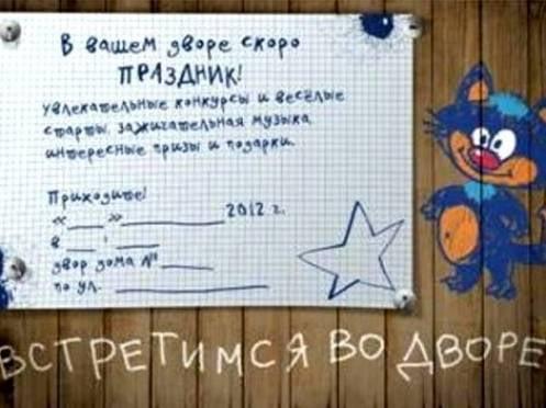 В Саранске День города будут отмечать даже во дворах