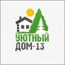 Строительная компания «Уютный дом -13»