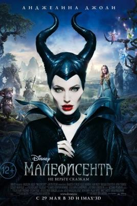 МалефисентаMaleficent постер
