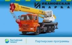 Автокраны «Ивановец» с удорожанием от 0%
