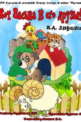 Кот Васька и его друзья постер