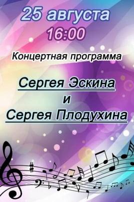 Сергей Эскин и Сергей Плодухин постер