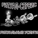 Ритуал-Сервис