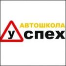 Автошкола «Успех»