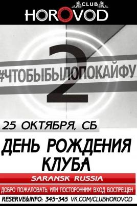 День Рождения клуба постер