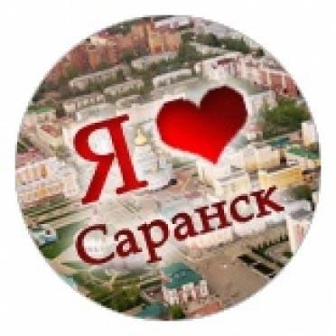 Любишь Саранск? Получай смартфон!