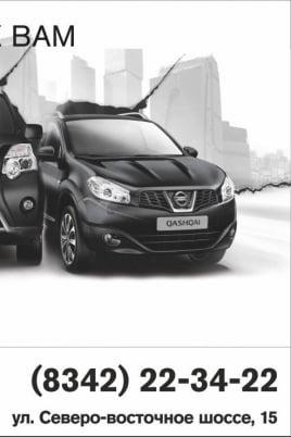 Выездной тест-драйв Nissan постер
