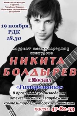Никита Болдырев постер