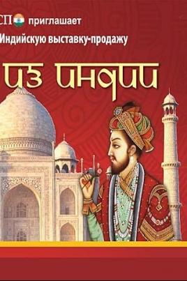 Товары из Индии постер