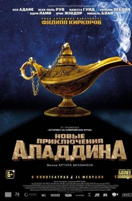 Новые приключения АладдинаLes nouvelles aventures d'Aladin постер