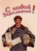 Жителей Мордовии «порадовали» размером их средней зарплаты